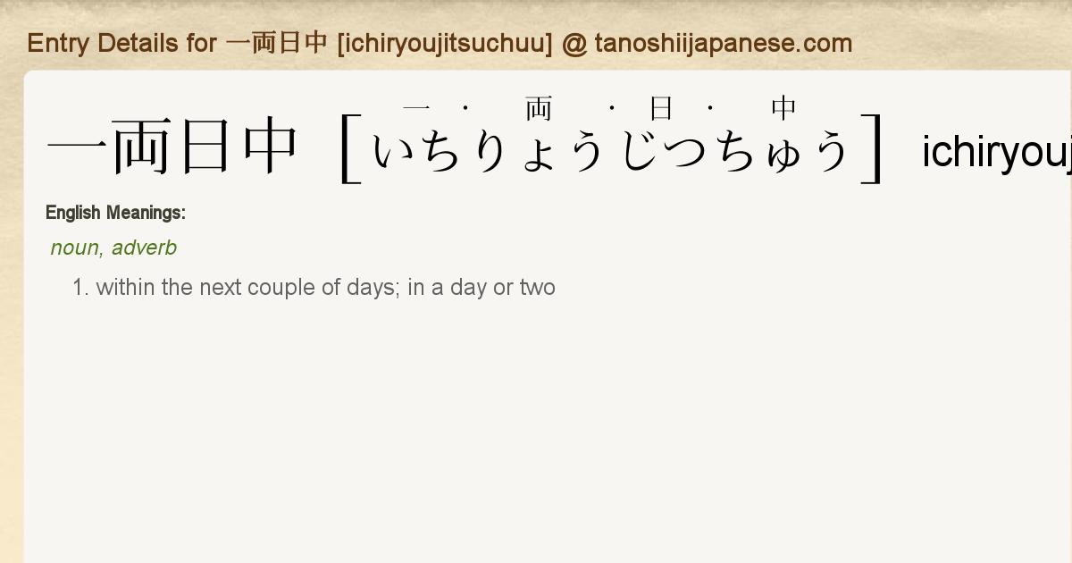 両日 中 一 「一両日」に関連した英語例文の一覧と使い方