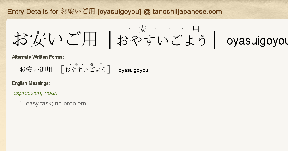 Entry Details for お安いご用 [oyasuigoyou] - Tanoshii Japanese