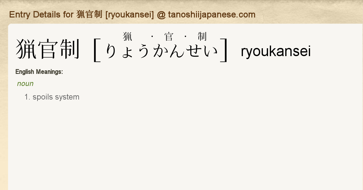 Entry Details for 猟官制 [ryoukansei] - Tanoshii Japanese