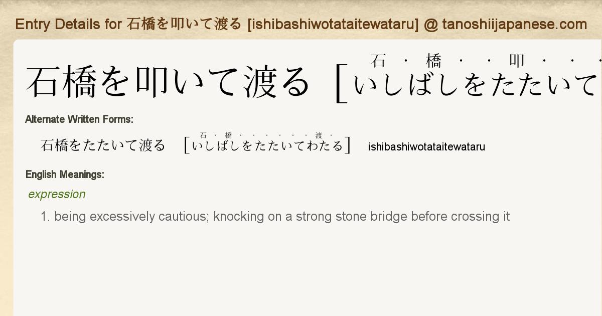 を 叩い 渡る 石橋 て 石橋を叩いて渡るか、渡らないかって話