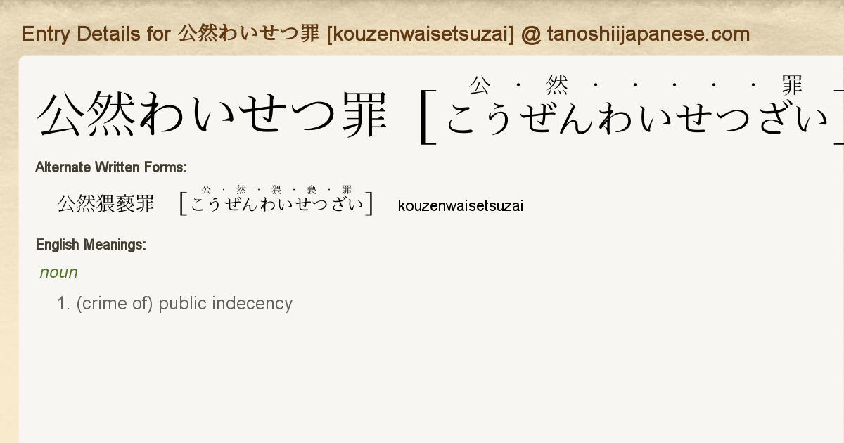 Entry Details for 公然わいせつ罪 [kouzenwaisetsuzai] - Tanoshii ...