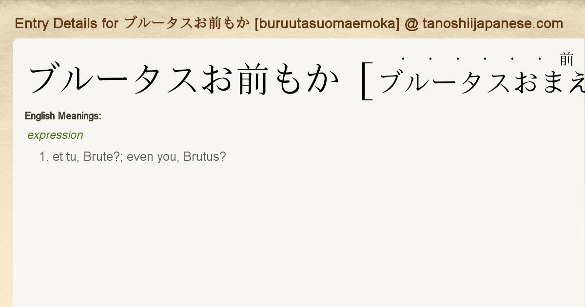 ブルータス おまえ も か