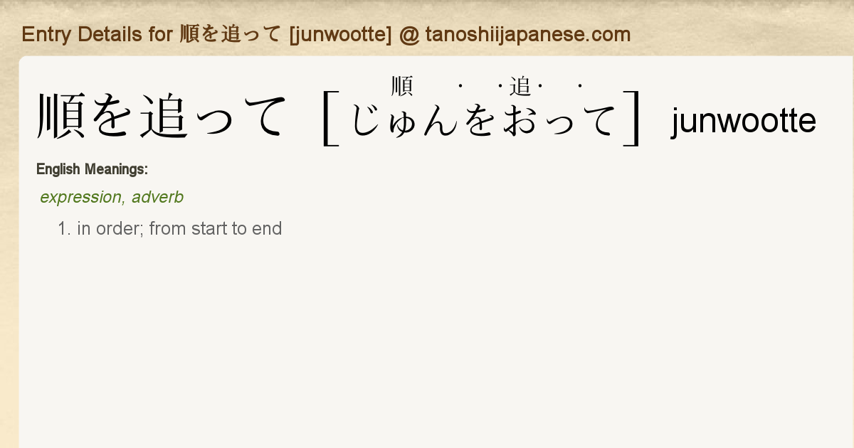 Entry Details for 順を追って [junwootte] - Tanoshii Japanese