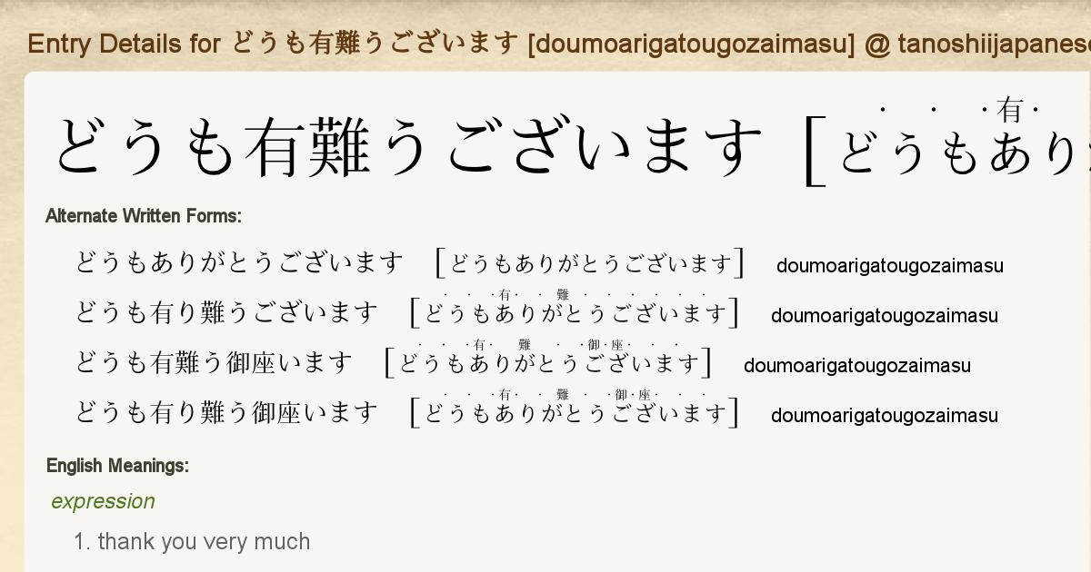 Entry Details for どうも有難うございます [doumoarigatougozaimasu ...