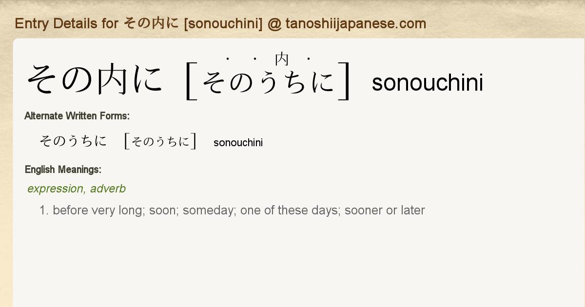 Entry Details for その内に [sonouchini] - Tanoshii Japanese
