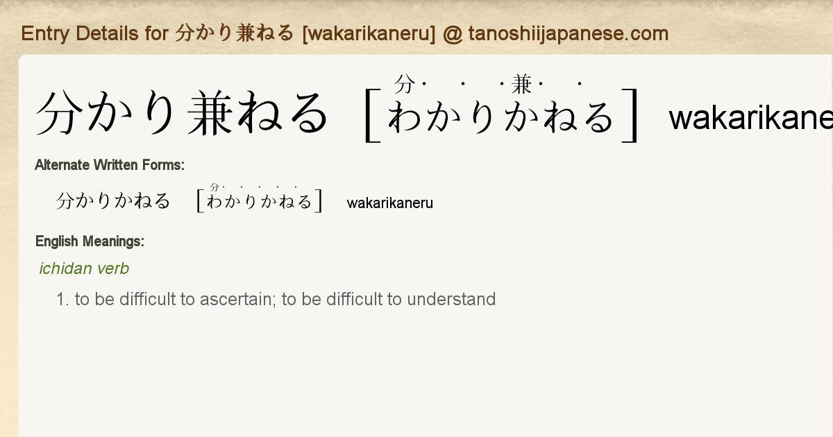 Entry Details for 分かり兼ねる [wakarikaneru] - Tanoshii Japanese