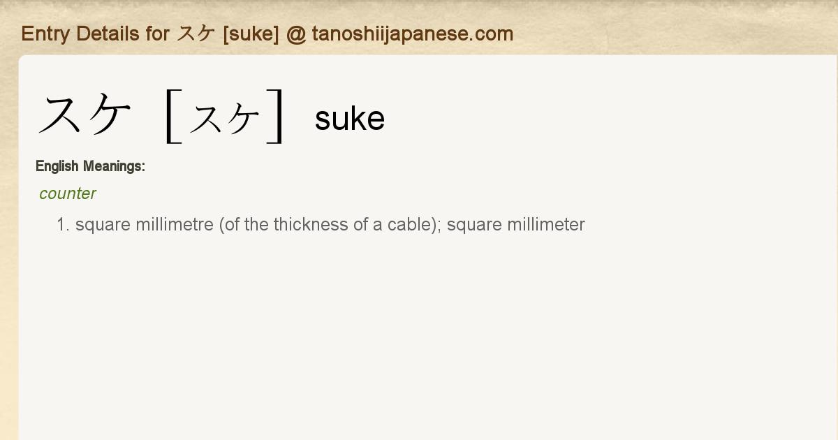 Entry Details For ¹ケ Suke Tanoshii Japanese