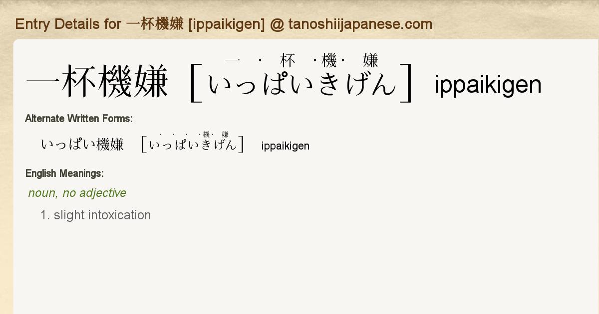 Entry Details for 一杯機嫌 [ippaikigen] - Tanoshii Japanese