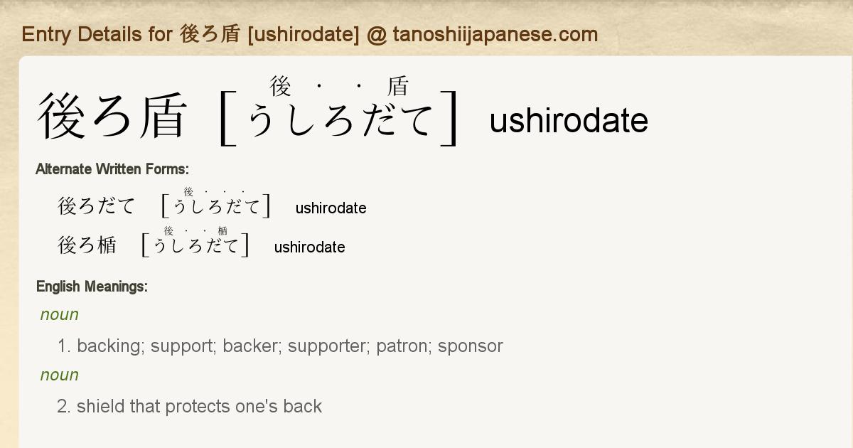 Entry Details for 後ろ盾 [ushirodate] - Tanoshii Japanese