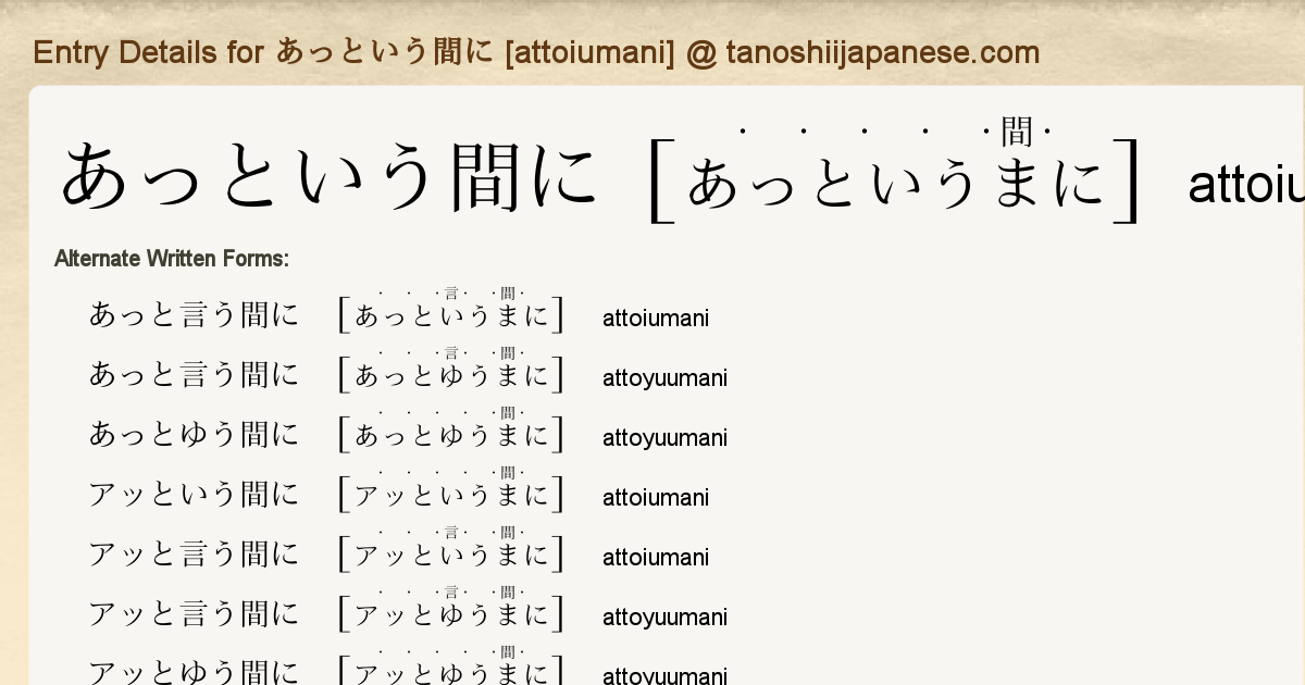 Entry Details for あっという間に [attoiumani] - Tanoshii Japanese