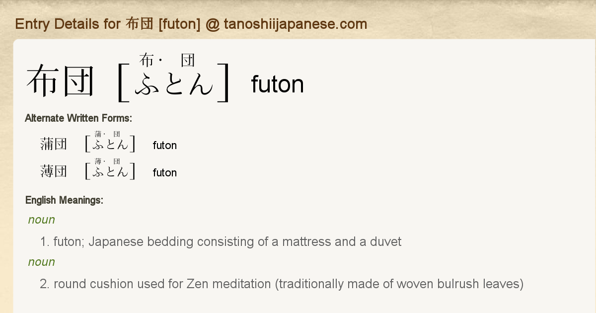 Entry Details For 布団 Futon