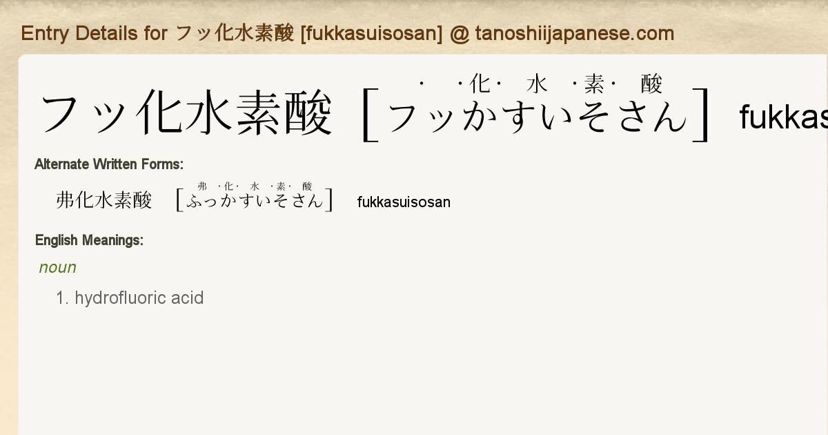 Entry Details for フッ化水素酸 [fukkasuisosan] - Tanoshii Japanese