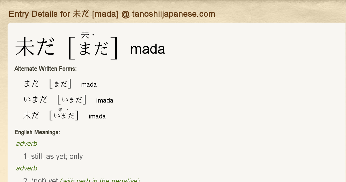 Entry Details For Ɯªã Mada Tanoshii Japanese Joujou characters (kanji characters to be learned at schools in japan) are highlighted. 未だ mada tanoshii japanese