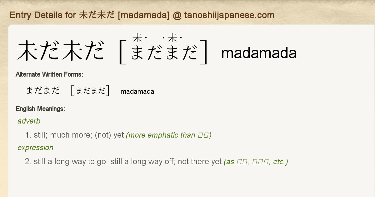 Entry Details For Ɯªãæœªã Madamada Tanoshii Japanese What does mada mada mean in japanese? 未だ未だ madamada tanoshii japanese