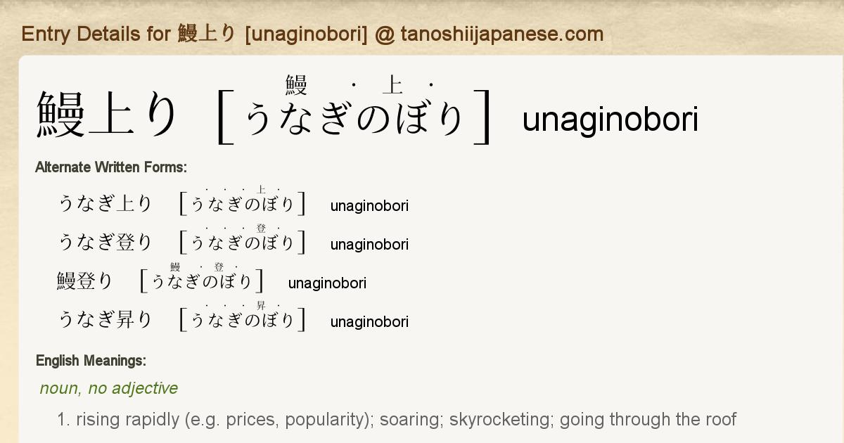 Entry Details for 鰻上り [unaginobori] - Tanoshii Japanese