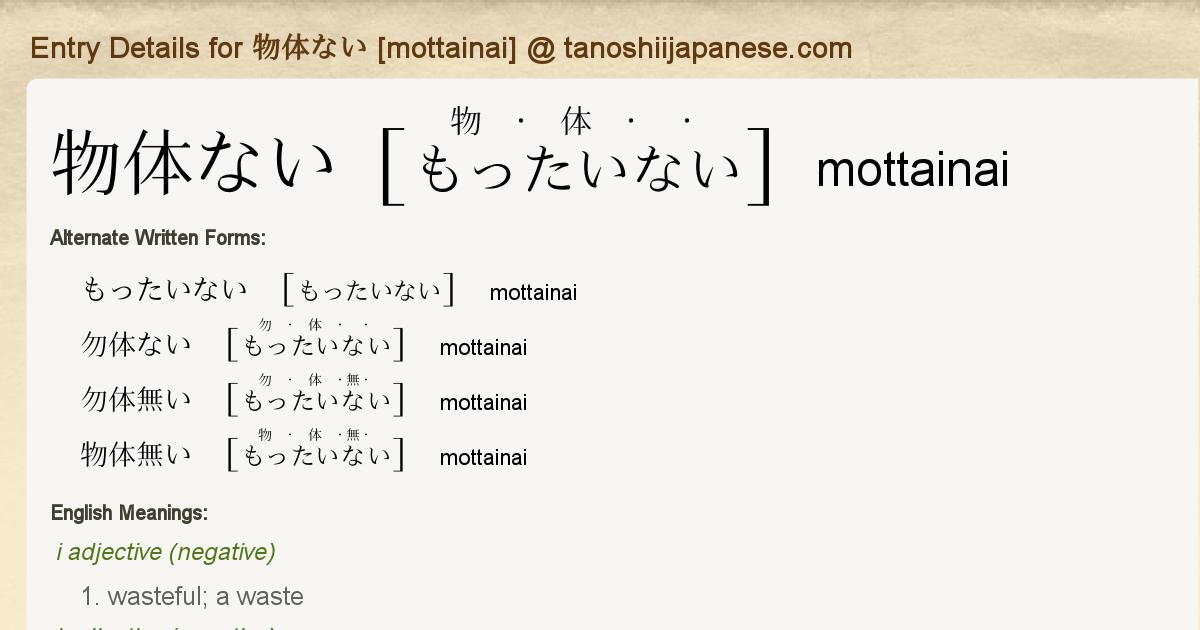 Entry Details for 物体ない [mottainai] - Tanoshii Japanese