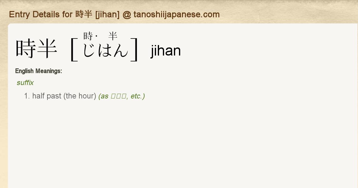 Entry Details for 時半 [jihan] - Tanoshii Japanese