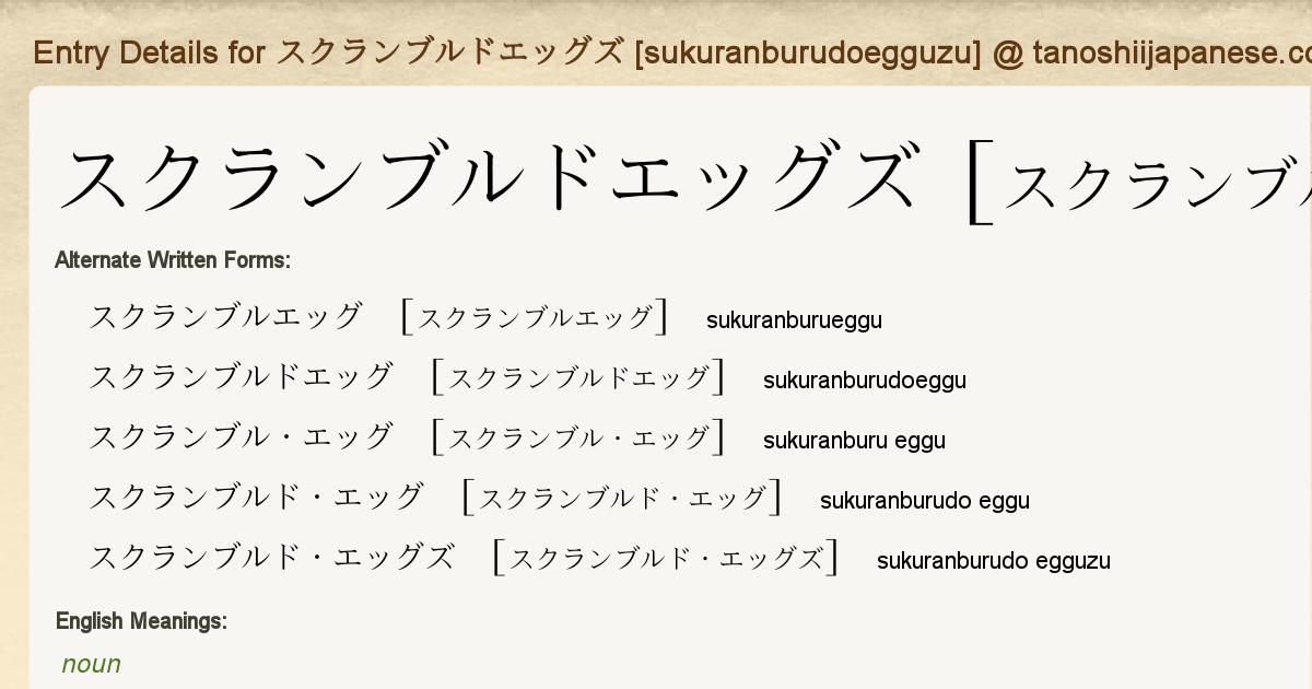 Entry Details for スクランブルドエッグズ [sukuranburudoegguzu ...