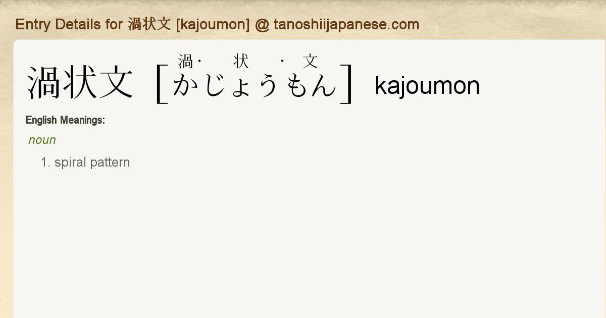 Entry Details for 渦状文 [kajoumon] - Tanoshii Japanese
