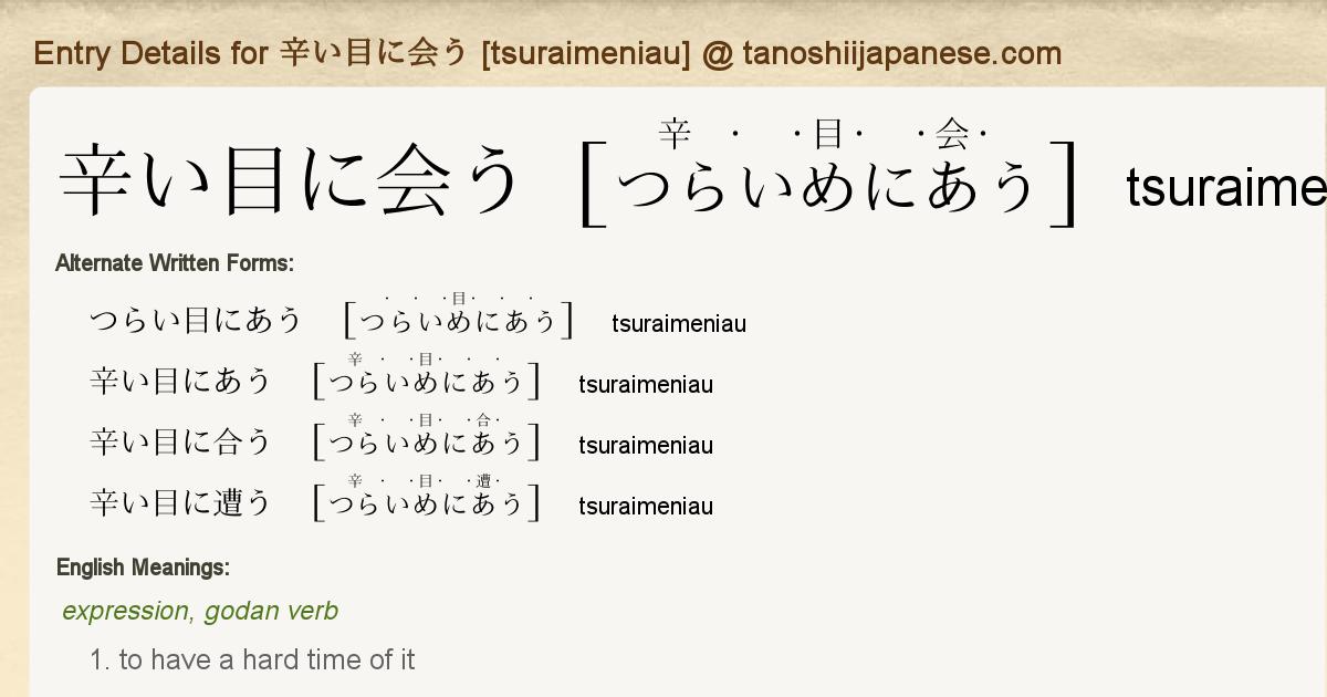 Entry Details for 辛い目に会う [tsuraimeniau] - Tanoshii Japanese
