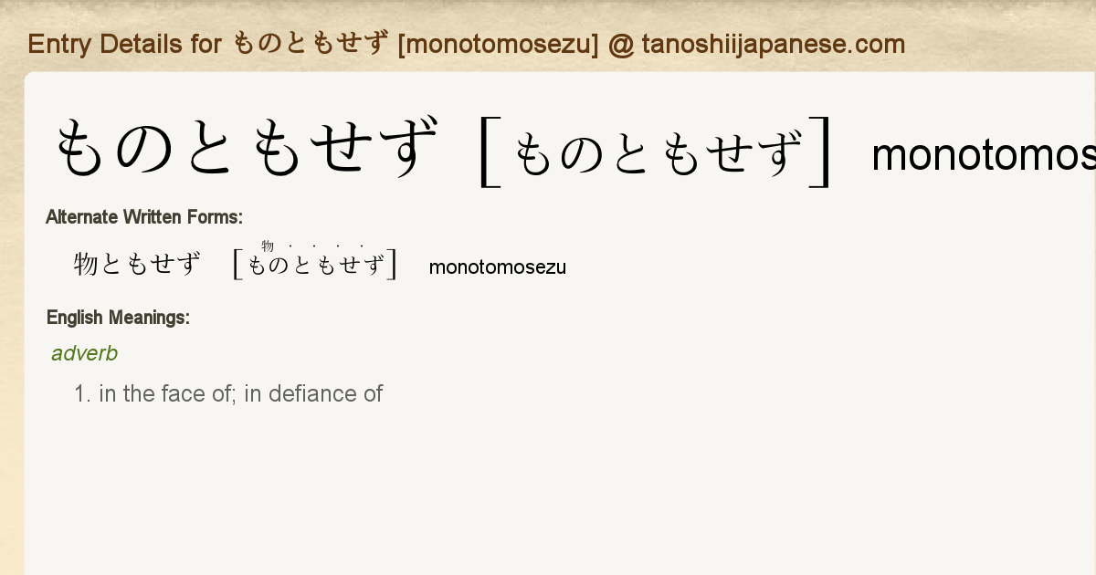 Entry Details for ものともせず [monotomosezu] - Tanoshii Japanese