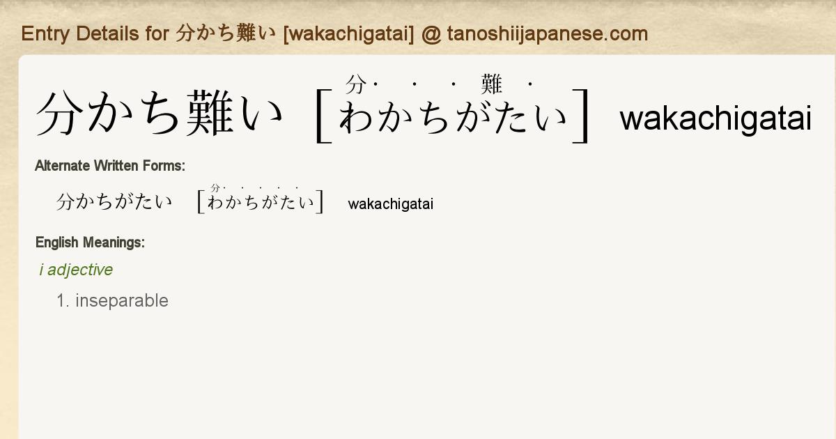 Entry Details for 分かち難い [wakachigatai] - Tanoshii Japanese