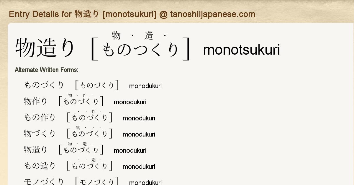 Entry Details for 物造り [monotsukuri] - Tanoshii Japanese