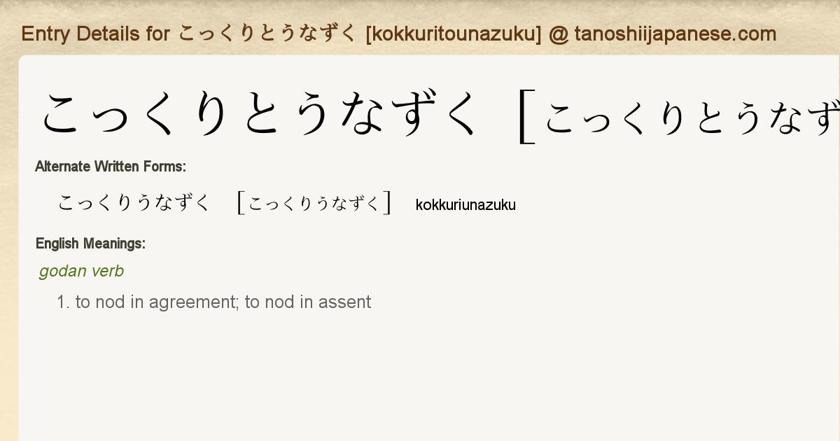 Entry Details for こっくりとうなずく [kokkuritounazuku] - Tanoshii ...