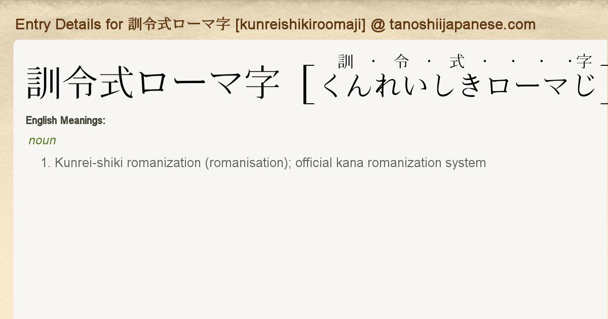 Entry Details for 訓令式 [kunreishiki] - Tanoshii Japanese