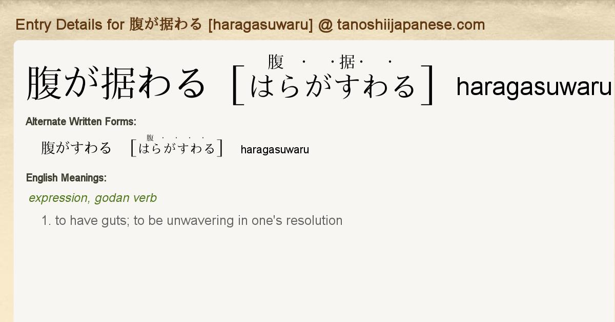 Entry Details for 腹が据わる [haragasuwaru] - Tanoshii Japanese