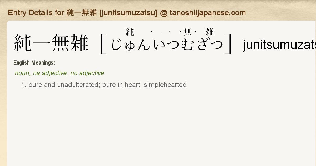 Entry Details for 純一無雑 [junichimuzatsu] - Tanoshii Japanese